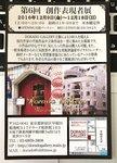 dorado_6th_sousakuhyougensya_DM.jpg