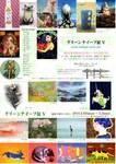 greennaive2014_dm.jpg